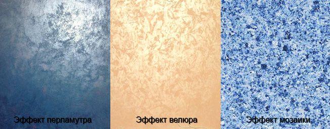 Оптические эффекты декоративной покраски стен